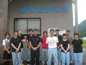 升田缶詰 従業員一同