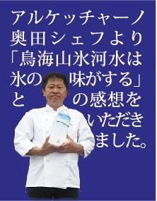 奥田シェフ